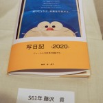S61 写日記 2020